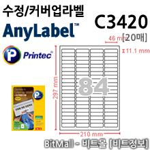애니라벨 C3420 (84칸) 수정/커버업라벨 [20매] -