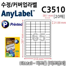 애니라벨 C3510 (65칸) 수정/커버업라벨 [20매] -