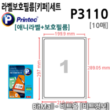 프린텍 P3110 (1칸) 라벨보호필름[키퍼]세트 -