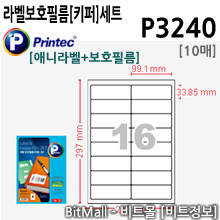 프린텍 P3240 (16칸) 라벨보호필름[키퍼]세트 -