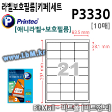 프린텍 P3330 (21칸) 라벨보호필름[키퍼]세트 -