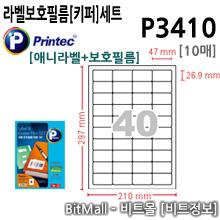 P3410 (40칸) [10매] 8805806031492