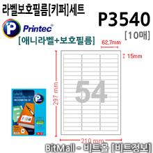 P3540 (54칸) [10매] 8805806031560