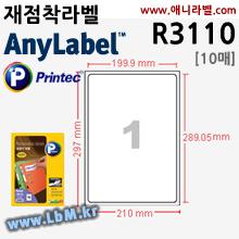 애니라벨 R3110 (재점착라벨 1칸) [10매] -