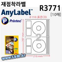애니라벨 R3771 (재점착라벨 CD 2칸) [10매] -