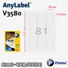 애니라벨 V3580 (81칸) [100매]