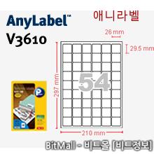 애니라벨 V3610 (54칸) [100매]