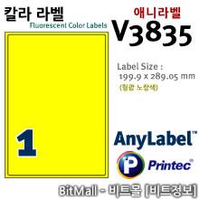 애니라벨 V3835 (형광라벨 Y1칸) - 8805806038354