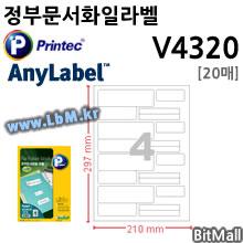 애니라벨 V4320 정부문서화일라벨 (4셋)
