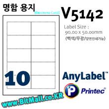 프린텍 명함용지 V5142 (10칸) 무광 백색