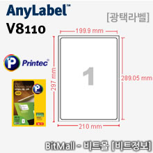 애니라벨 V8110 (1칸 광택) [100매]