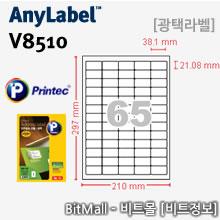 애니라벨 V8510 (65칸) [100매] 광택라벨