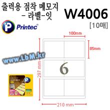 프린텍 라벨-잇 - 출력용 점착 메모지 W4006 (6칸) -
