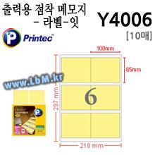 프린텍 라벨-잇 - 출력용 점착 메모지 Y4006 (6칸) -