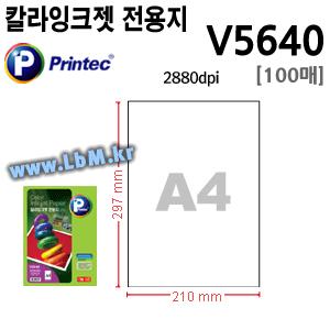 프린텍 칼라잉크젯 전용지 V5640 (A4) -
