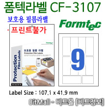 폼텍라벨 CF-3107 (9칸) [10매] 107.1x41.9mm - CF3107