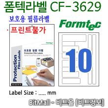 폼텍라벨 CF-3629 (10칸) [10매] 정부문서 보호용 - CF3629