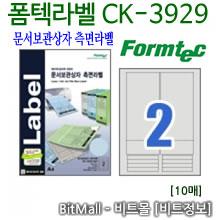 폼텍라벨 CK-3929 (2종, 회색) (문서보관상자 측면라벨) - 8807333103529 - CK3929