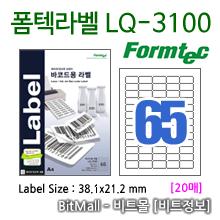 폼텍라벨 LQ-3100 (65칸) [20매] - 8807333102201 - LQ3100