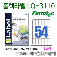 폼텍라벨 LQ-3110 (54칸) [20매] - 8807333101860 - LQ3110