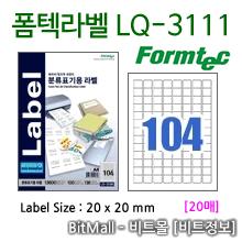 폼텍라벨 LQ-3111 (104칸) [20매] - 8807333105110 - LQ3111