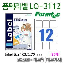 폼텍라벨 LQ-3112 (12칸) [20매] - 8807333310187 - LQ3112