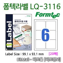 폼텍라벨 LQ-3116 (6칸) [20매] - 8807333101181 - LQ3116