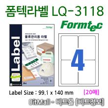 폼텍라벨 LQ-3118 (4칸) [20매] - 8807333101990 - LQ3118