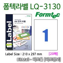 폼텍라벨 LQ-3130 (0칸) [20매] - 8807333101204 - LQ3130