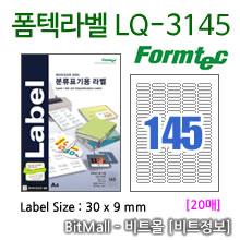 폼텍라벨 LQ-3145 (145칸) [20매] - 8807333102812 - LQ3145