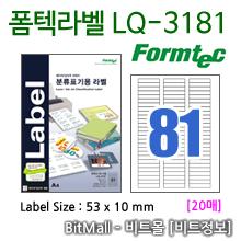 폼텍라벨 LQ-3181 (81칸) [20매] - 8807333102867 - LQ3181