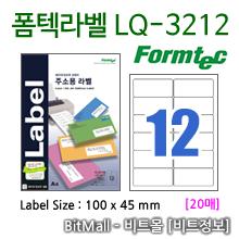 폼텍라벨 LQ-3212 (12칸) [20매] - 8807333102300 - LQ3212