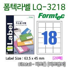 폼텍라벨 LQ-3218 (18칸) [20매] - 8807333102409 - LQ3218
