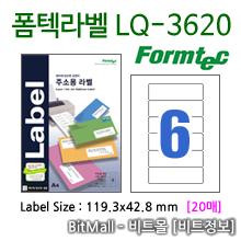 폼텍라벨 LQ-3620 (6칸) [20매] - 8807333101884 - LQ3620