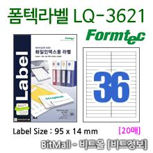폼텍라벨 LQ-3621 (36칸) [20매] - 8807333101921 - LQ3621