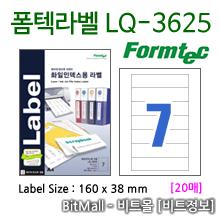 폼텍라벨 LQ-3625 (7칸) [20매] - 8807333102454 - LQ3625