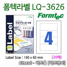 폼텍라벨 LQ-3626 (4칸) [20매] - 8807333102461 - LQ3626
