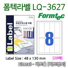 폼텍라벨 LQ-3627 (8칸) [20매] - 8807333102478 - LQ3627