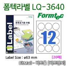 폼텍라벨 LQ-3640 (원12칸) [20매] - 8807333101242 - LQ3640