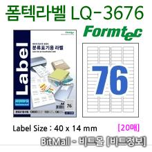 폼텍라벨 LQ-3676 (76칸) [20매] - 8807333105141 - LQ3676