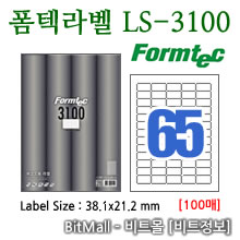 폼텍라벨 LS-3100 (65칸) [100매] - 8807333102102 - LS3100