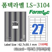 폼텍라벨 LS-3104 (27칸) [100매] - 8807333101044 - LS3104