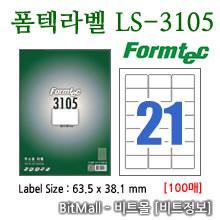 폼텍라벨 LS-3105 (21칸) [100매] 8807333101273 - LS3105