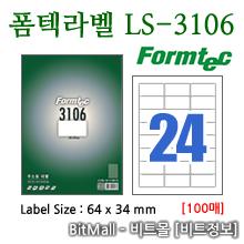 폼텍라벨 LS-3106 (24칸) [100매] 8807333102164 - LS3106
