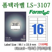 폼텍라벨 LS-3107 (16칸) [100매] 8807333101280 - LS3107