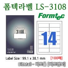 폼텍라벨 LS-3108 (14칸) [100매] 8807333101297 - LS3108