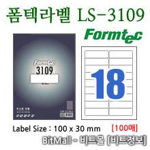 폼텍라벨 LS-3109 (18칸) [100매] 8807333102195 - LS3109