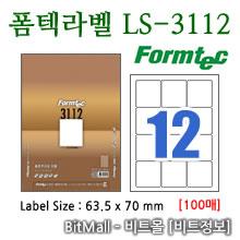 폼텍라벨 LS-3112 (12칸) [100매] - 8807333101815 - LS3112