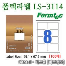 폼텍라벨 LS-3114 (8칸) [100매] - 8807333101303 - LS3114