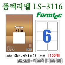 폼텍라벨 LS-3116 (6칸) [100매] - 8807333101310 - LS3116